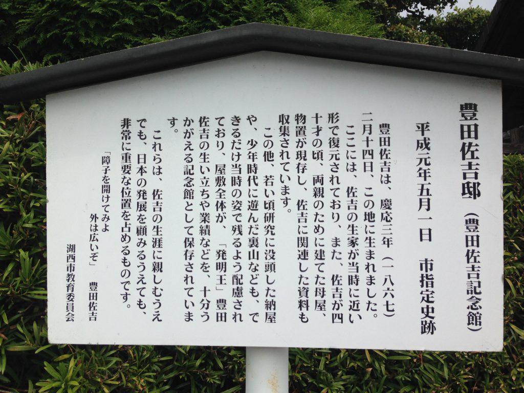 豊田佐吉紹介