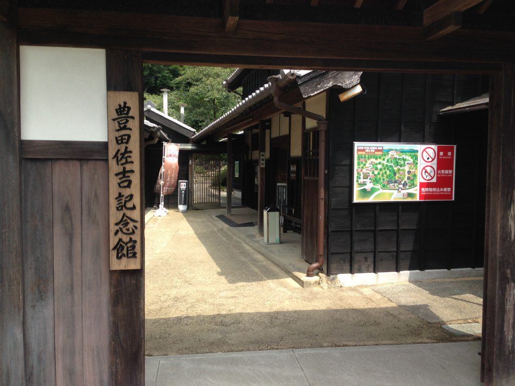 豊田佐吉記念館入り口