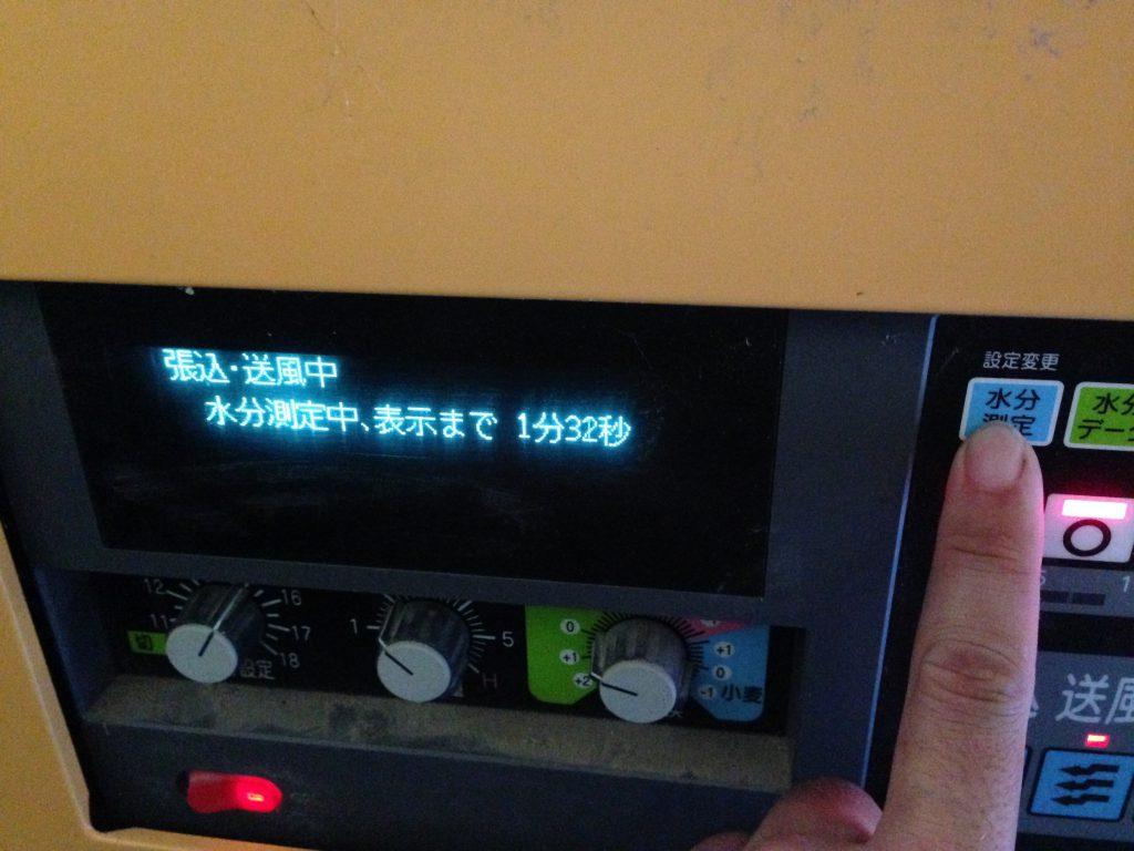 乾燥機表示