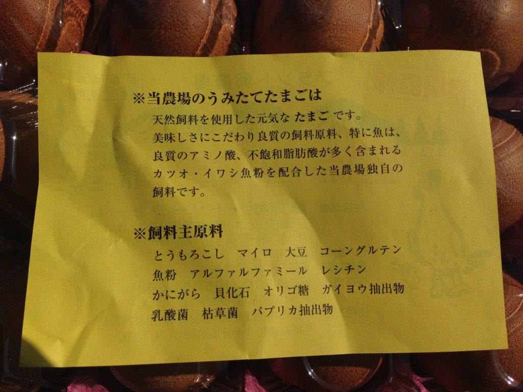 藤原ポートリーファームでの鶏に与える飼料主原料