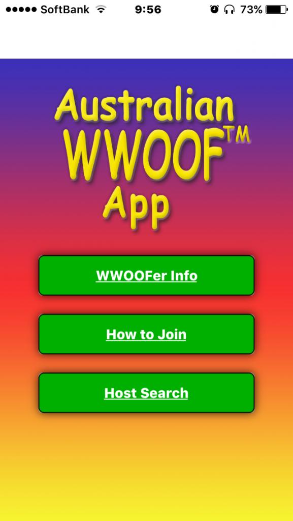 WWOOF app管理画面
