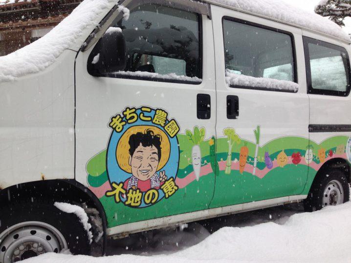 眞知子農園 眞知子カー