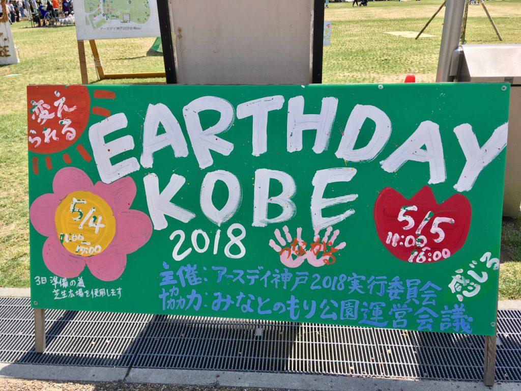 アースデイ神戸2018