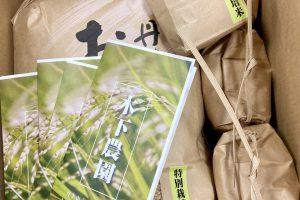木下農園のお米