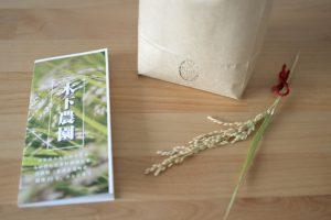 販売用のお米の写真